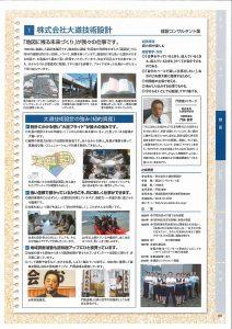 ふくしまの魅力企業ガイドブック掲載記事